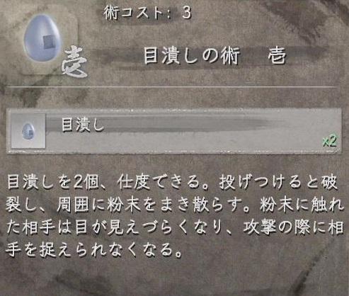 忍者 スキル 仁王
