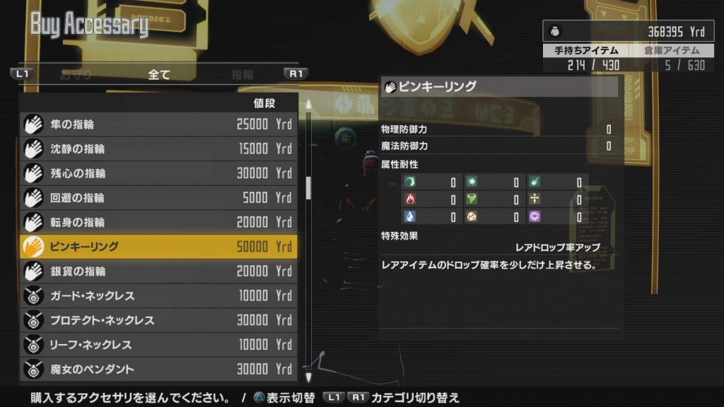 アクセルソード攻略 最強武器(ランク10)、隠し武器の入手 ...