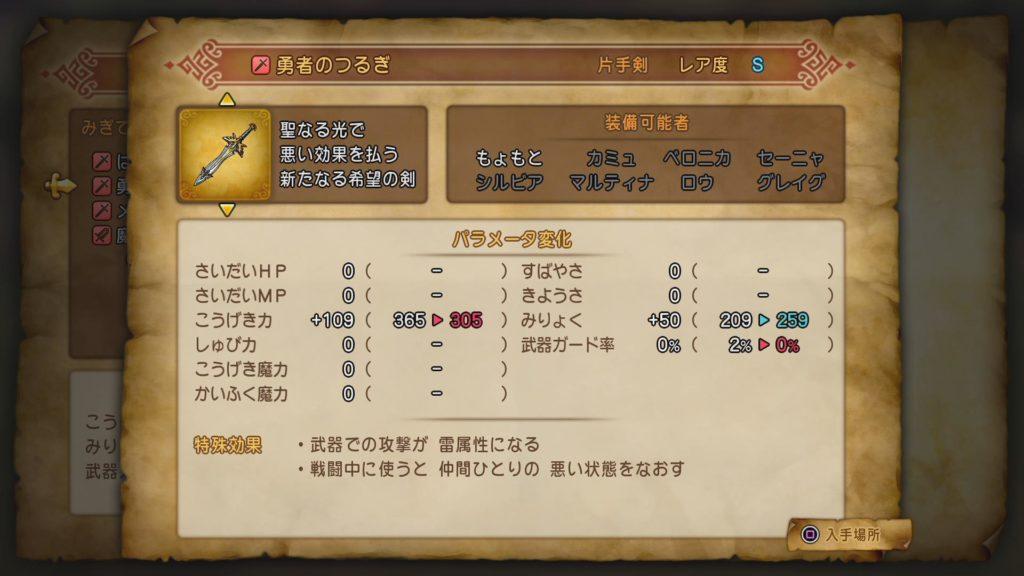 ドラクエ 11 王者 の 剣