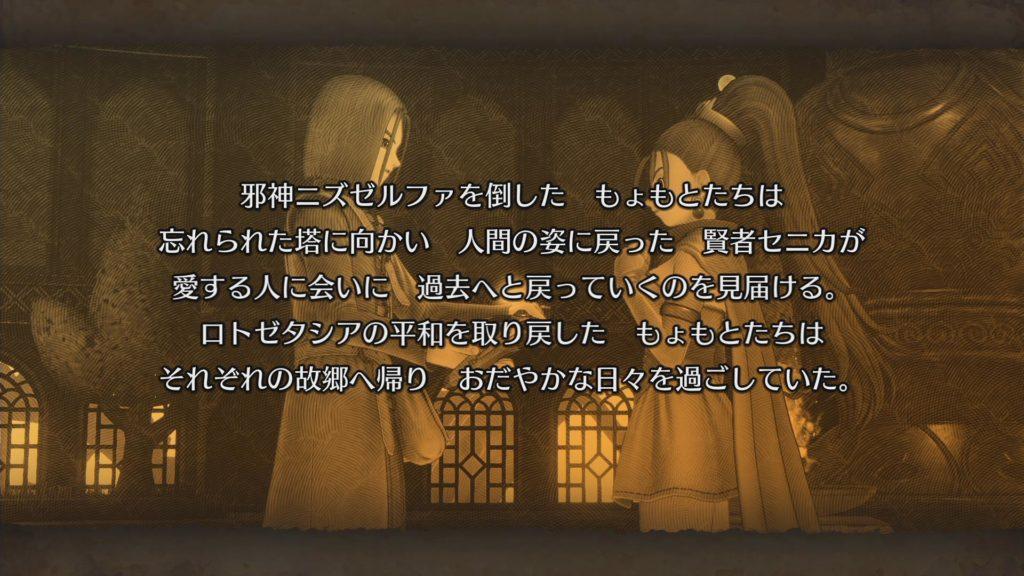ドラクエ11の真エンドのナゾ ストーリー考察5 最後のあらすじ セニカ 天命のつるぎ ドラゴンクエスト11攻略