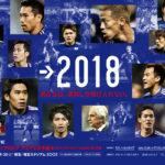 2018 ワールドカップ をネット配信で視聴する方法! スマホ オンライン DAZN NHK ロシア FIFA W杯 日本代表