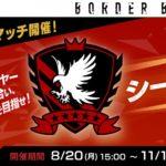 PS4 ボーダーブレイク ランクマッチが8/20から開催決定! エンフォーサー 研究都市メムノス PSO2 ボダブレ 攻略