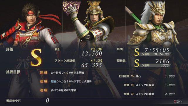 無双 orochi3 ultimate 経験 値 無双OROCHI3 Ultimate インフィニットモードでストック経験値をたんまり稼ぎましょう