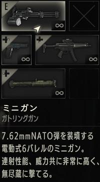 6 無限 武器 バイオ