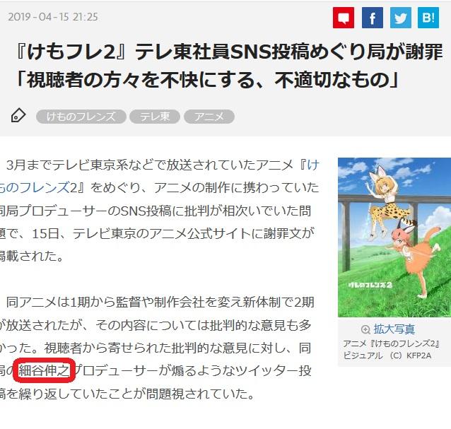 氷村ふぁねるとは (ケモノフレンズツーシ ...