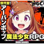 DMMゲームの広告ランキング アリスレコードの広告しょぼすぎてワロタwww Alice Re:Code