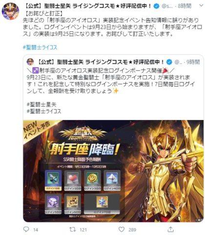 セイヤ アプリ 攻略 セイント 聖闘士星矢ライジングコスモは面白い?プレイした本音評価レビュー!