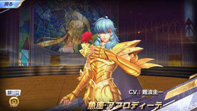 ライコス 聖 闘士 星矢 リセマラ