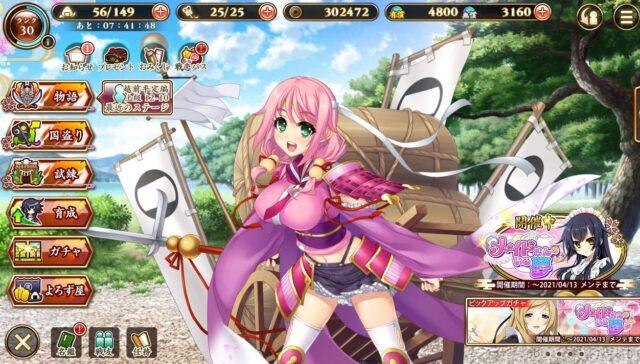 戦国 恋姫